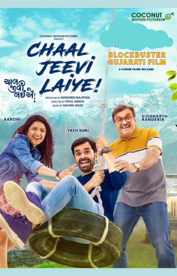 Chaal Jeevi Laiye (Guj)